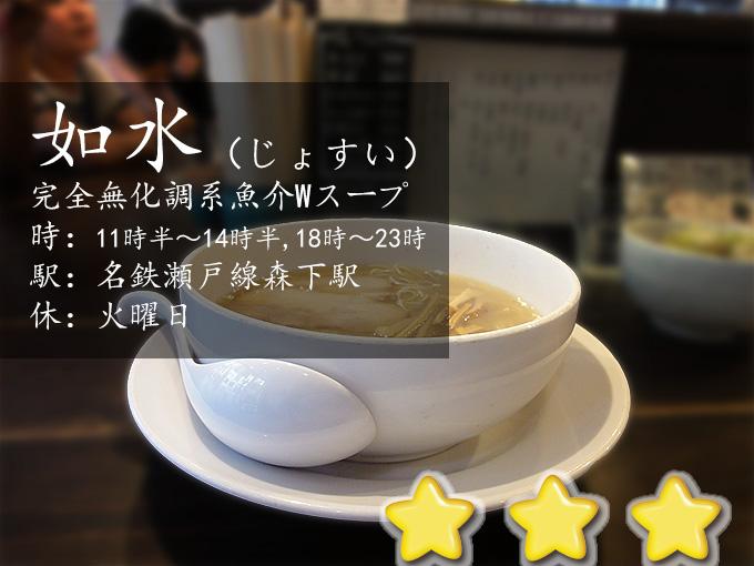 如水名古屋市東区徳川町にある伝説の塩ラーメンの魚介風味を一度味わって欲しい