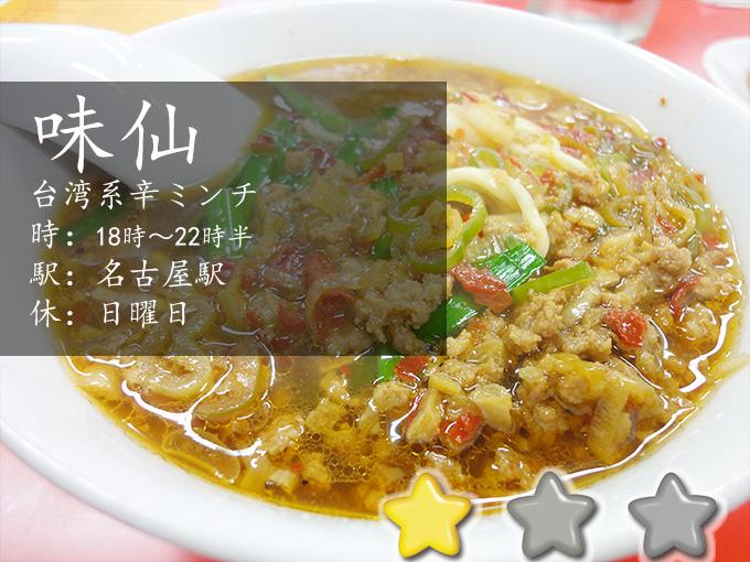 味仙-台湾らーめん発祥のお店で本家台湾らーめんを実食