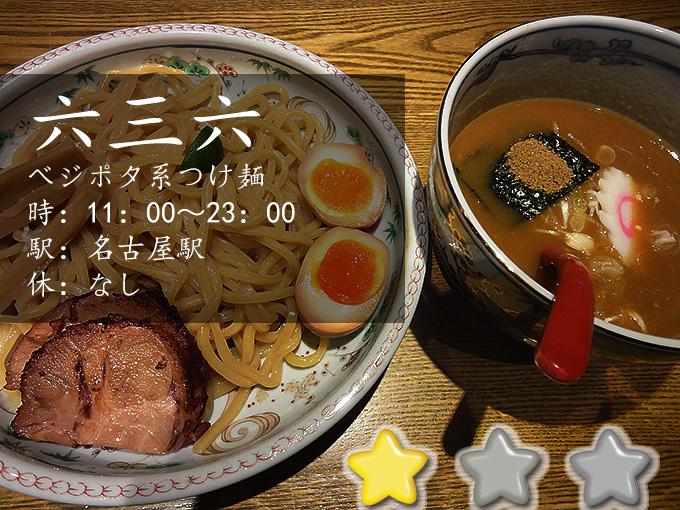 麺や六三六(ろくさんろく)名古屋市中村区のベジポタつけ麺