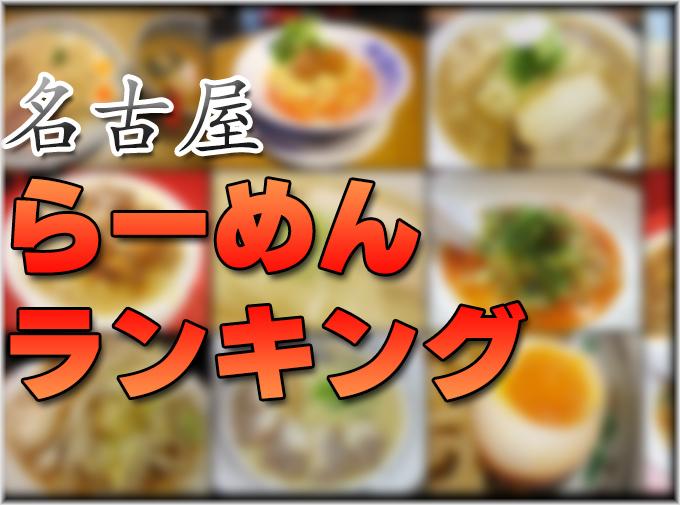 名古屋ラーメンランキング【決定版】
