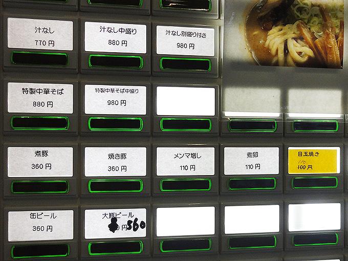 Rの券売機メニュー