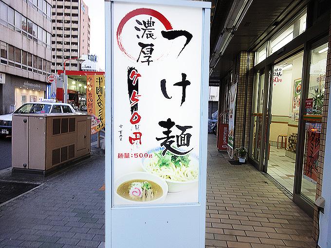 R濃厚つけ麺の看板