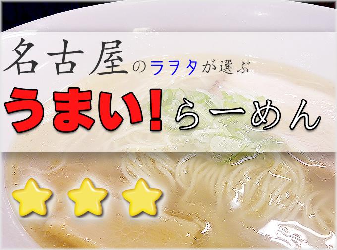 名古屋のらーめんで地元ブロガーがおすすめする旨い店はここだ!
