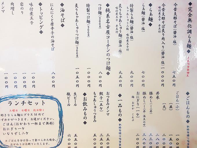 麺家喜多楽メニュー