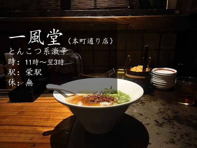 一風堂-からか麺超特辛は本当に蒙古タンメン中本の北極ラーメンよりも辛いのか