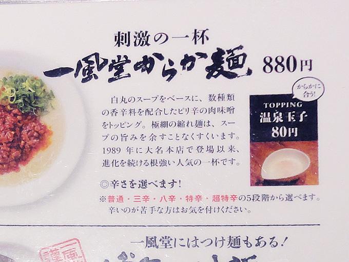 一風堂からか麺の説明