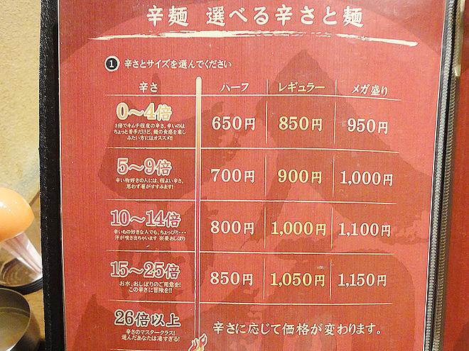 辛麺屋メニュー
