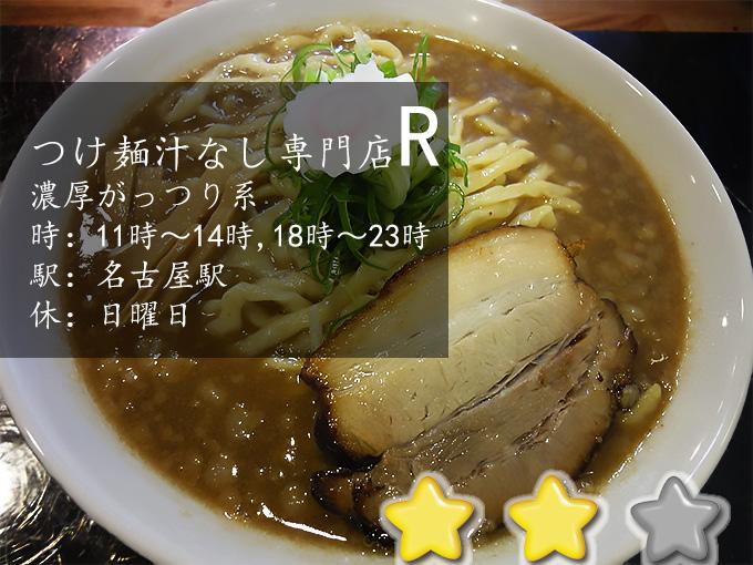 R-名古屋市中村区の汁なし専門店で食べる
