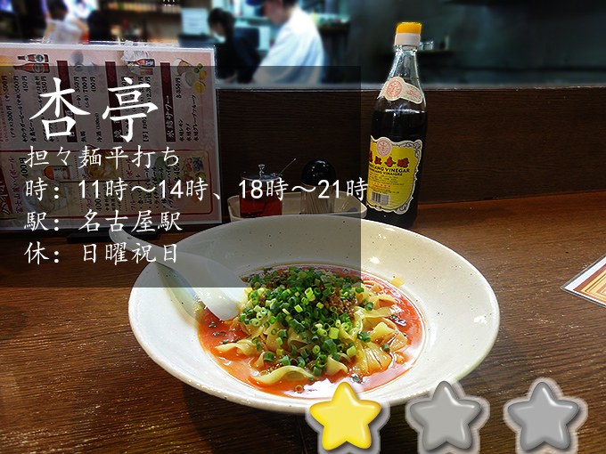 杏亭-名古屋市中村区亀島で食べる