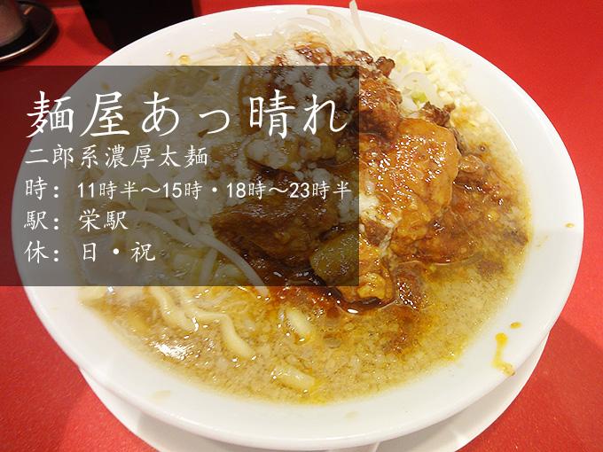 麺屋あっ晴れ名古屋市中区錦で食べる。