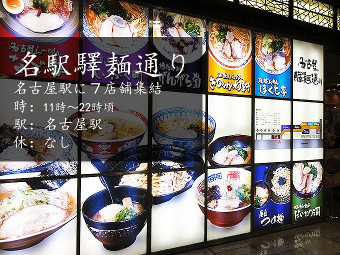 名駅驛麺通り