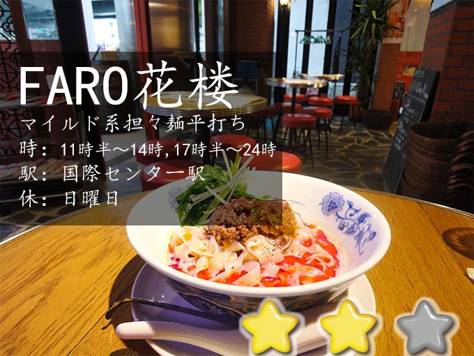 FARO花楼名古屋市中村区名駅国際センター駅近くで担々麺を食べる