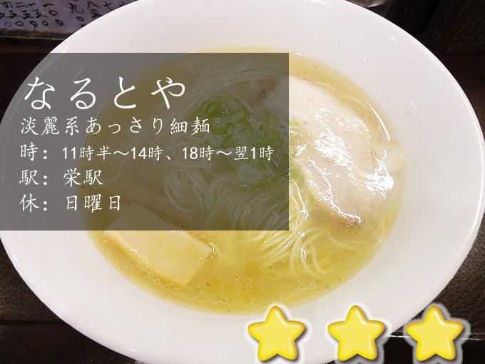 なるとや 名古屋市中区栄にある塩ラーメンの美味い店