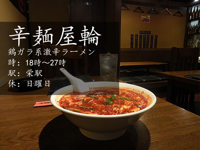 辛麺屋輪-名古屋市中区栄辛さ25倍ラーメン-激辛トライ01-
