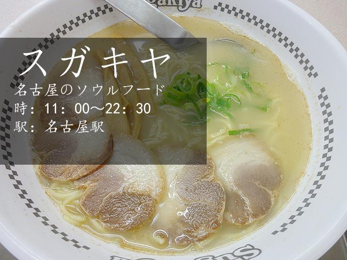 スガキヤ-名古屋駅に一番近いスガキヤのラーメンを食べる。