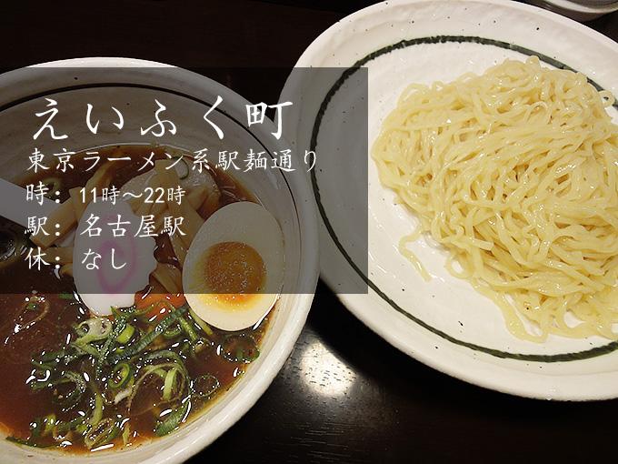 えいふく町-名古屋で東京ラーメンが食べられるスポット