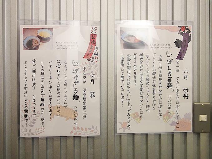 にぼし香菜麺680円