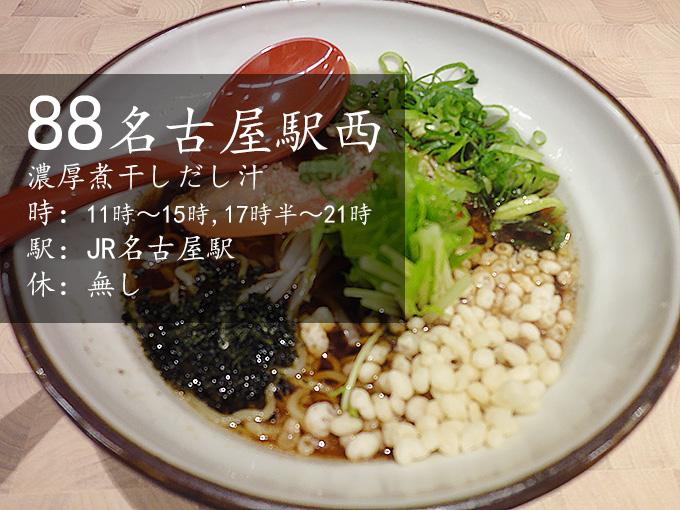 88名古屋駅西店の煮干しらーめん冷麺バージョンをクーポン使用して食す