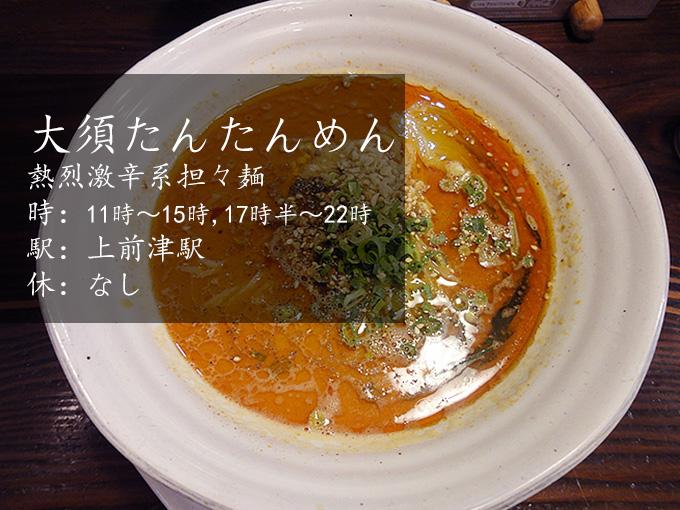 大須たんたんめんの激辛担々麺に挑戦名古屋市中区