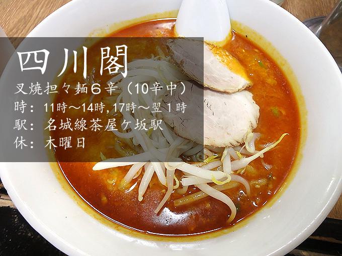 四川閣の叉焼担々麺10辛はどれくらい辛いか?名古屋市千種区にある激辛担々麺に挑む