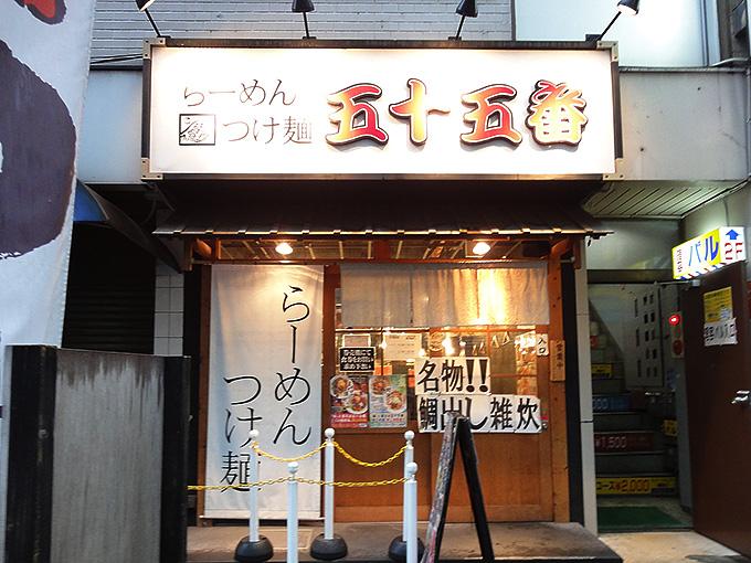 ラーメンつけ麺五十五番