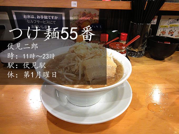 五十五番伏見店の伏見二郎は他の55系列のラーメンと何が違うのか検証してみる