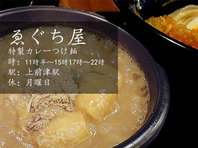 ゑぐち屋本店(中区大須)の特製カレーつけうどんってのはコクが有り名古屋のカレーうどん勢力争いに波紋を呼ぶものとなるだろう。