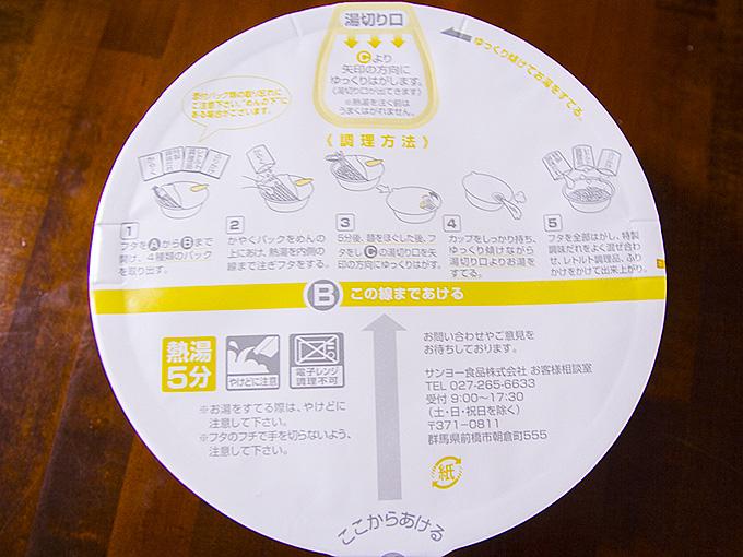 台湾まぜそばカップ麺
