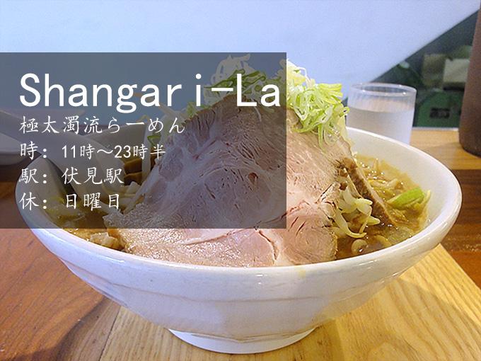 Shangari-laシャンガリラの極太濁流ラーメンが伏見で食べられるしあわせ。
