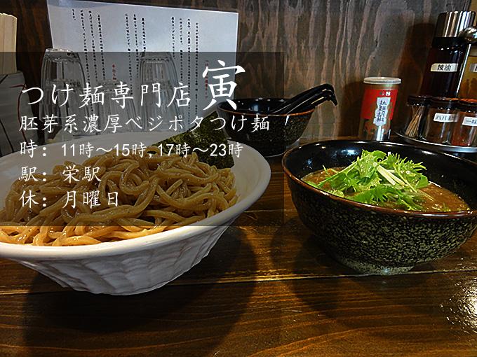 寅は名古屋市中区栄にある伏見駅近くのベジポタつけ麺