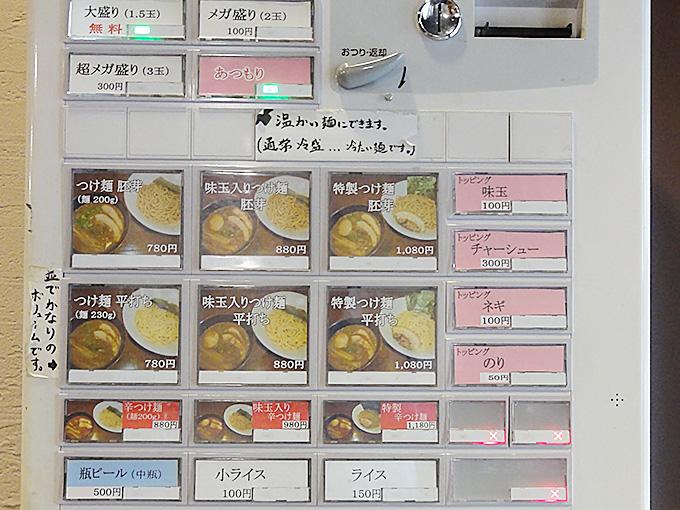 つけ麺寅メニュー