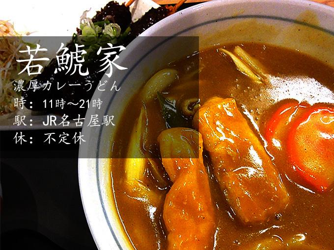 若鯱家は名古屋のカレーうどん専門店として物議はあるけどカレーうどんを広めた功績は大きい