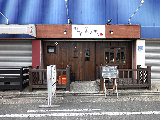 麺屋玉ぐすくの店