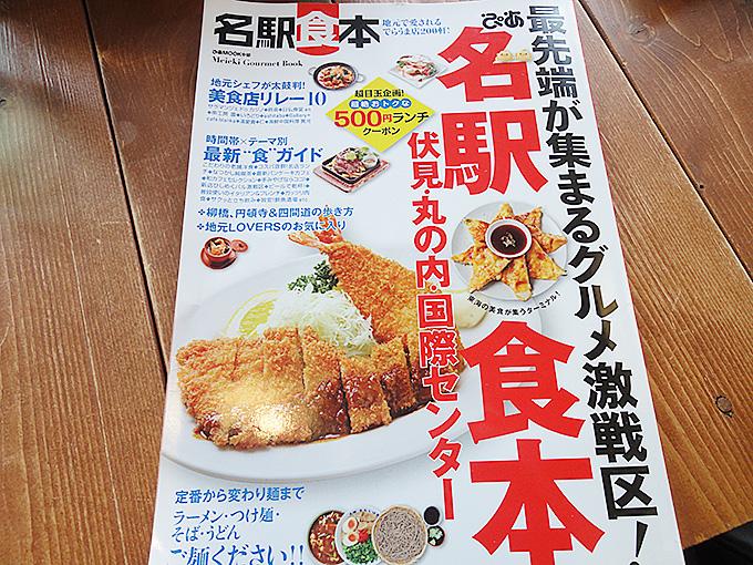 名駅食本のクーポンを使って伏見丸の内国際センターで500円ランチやらーめんを楽しんだ。