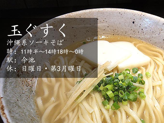 麺屋玉ぐすく-沖縄そばが名古屋今池で食べられる。塩ラーメンも話題のお店。