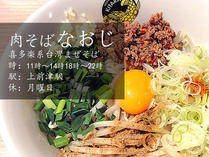 肉そば なおじ 中区大須