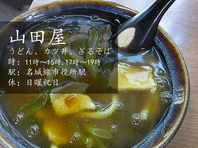 山田屋営業情報