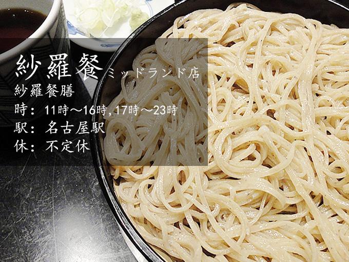 紗羅餐(さらざん)名古屋の蕎麦をミッドランドスクエアで楽しむ
