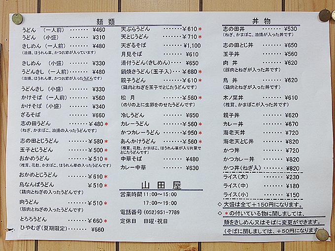 山田屋のメニュー