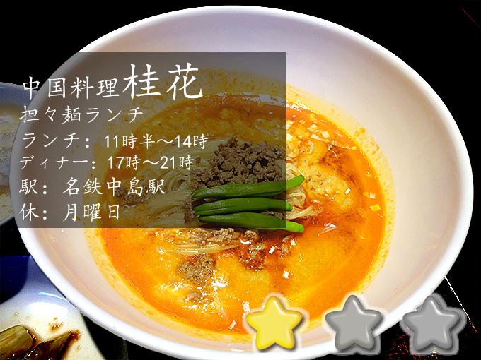 中国料理桂花-中川区で本格四川担々麺を食べたくなったら