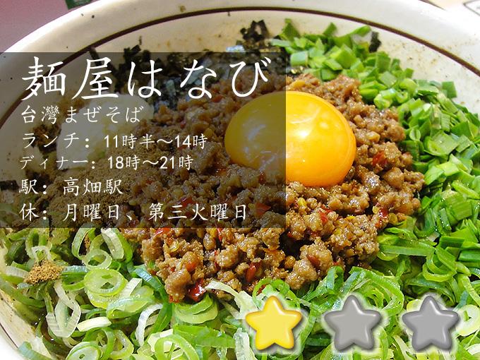 麺屋はなび中川区にある元祖台灣まぜそばと行列の待ち時間情報など