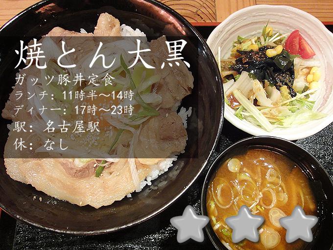 大黒堀内ビル店