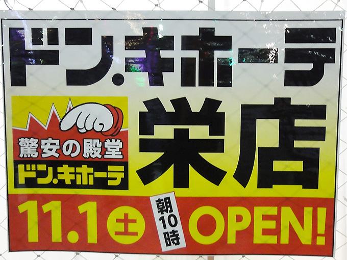 ドンキ栄店Open