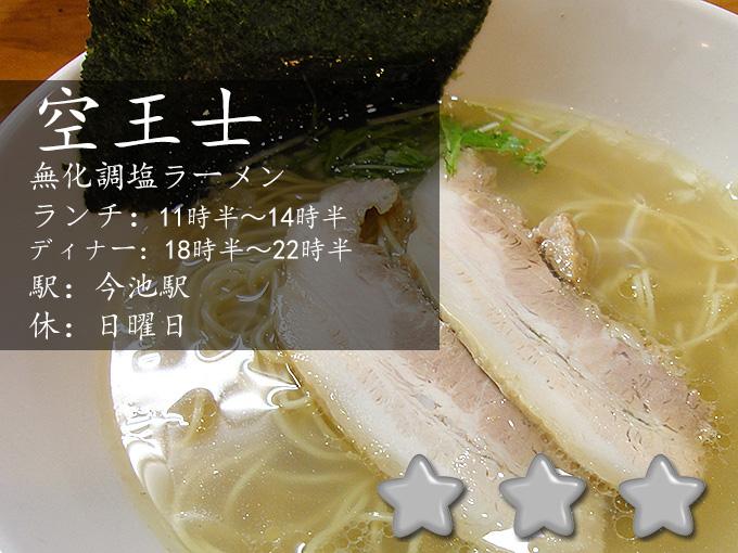 空王士-名古屋市千種区今池にある塩専門のらーめん店