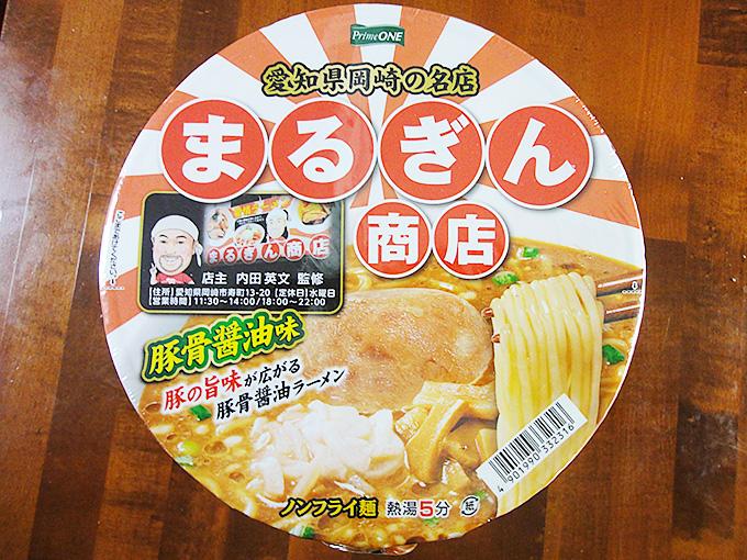 まるぎん商店のカップ麺がインスタントで発売され評判
