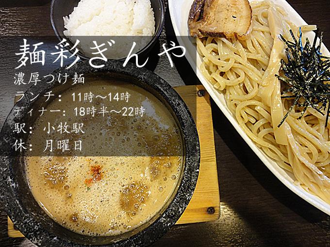 麺彩ぎんや営業情報