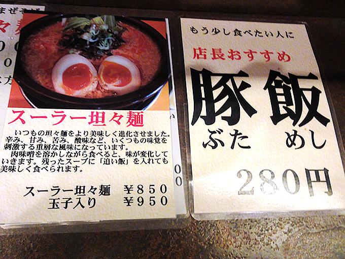 麺屋維新メニュー