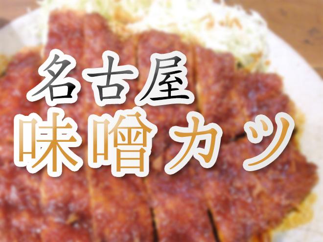 名古屋で味噌カツならここで喰え味噌カツランキング
