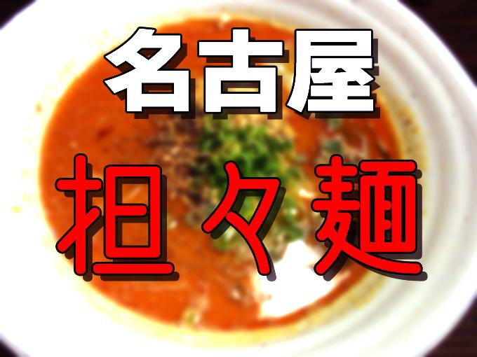 名古屋で担々麺が旨い店ならここだ!