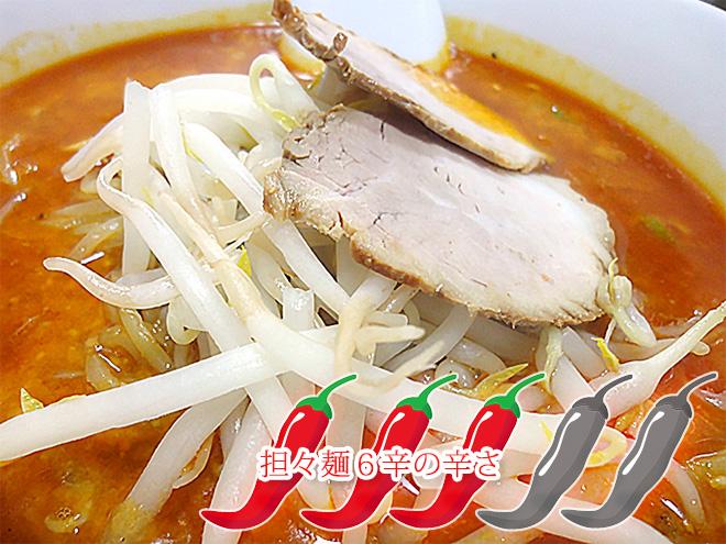 四川閣叉焼担々麺6辛レビュー